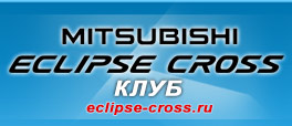 Eclipse Cross Клуб